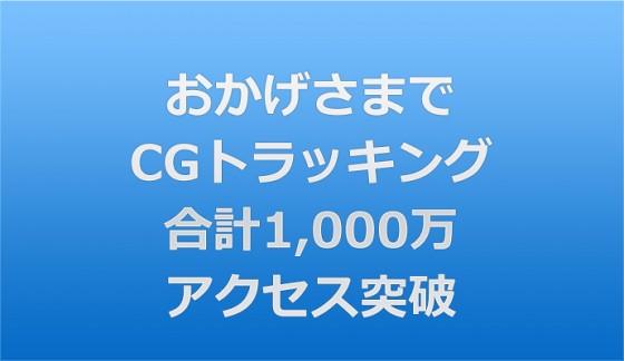 130930_10000000_access