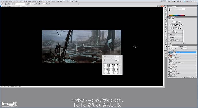 131008_inei_concept_art_tutorial