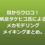 131022_hoashi_takehiko_modeling