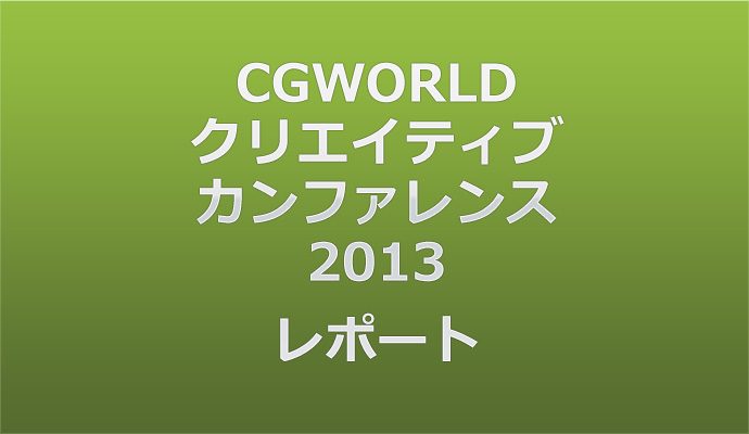 131028_cgworld_cc
