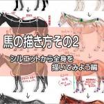 131210_uma_kakikata