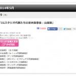140430_cgstudio_teireisyokujikai