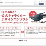 140520_izmaker