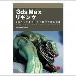 140708_3dsmax_rig_book_1