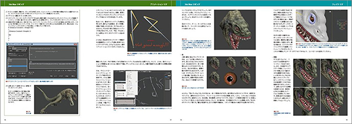 140708_3dsmax_rig_book_3