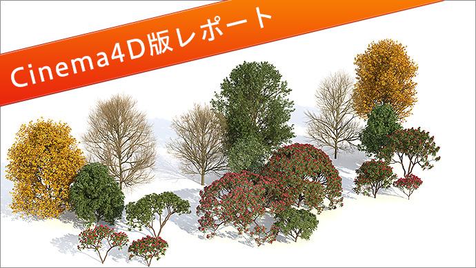 140904_plants_kit_00