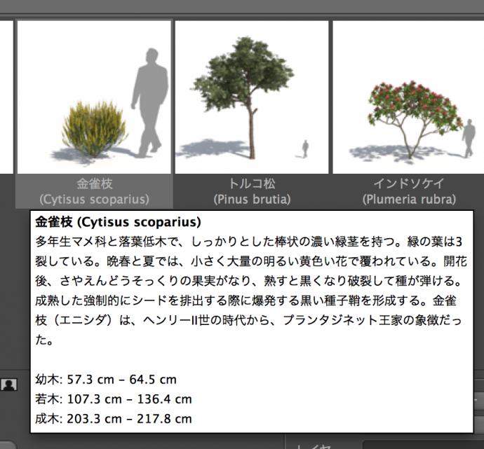 140904_plants_kit_05_description