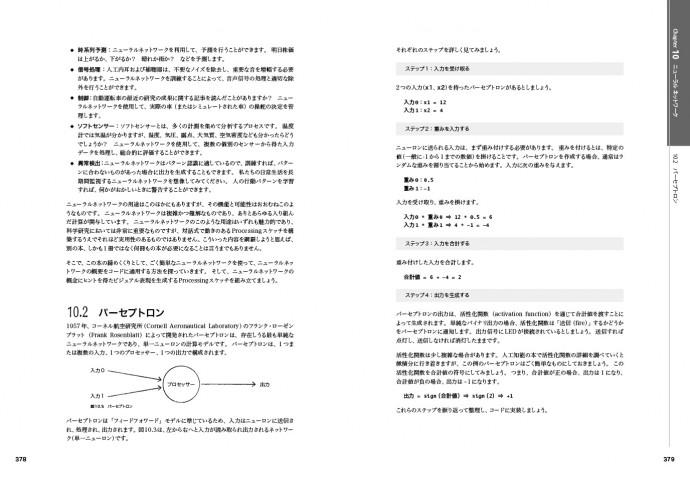 140916_nature_of_code_378-379