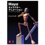 141017_maya_animation