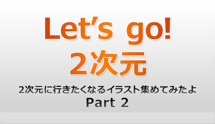 141112_lets_go_2d