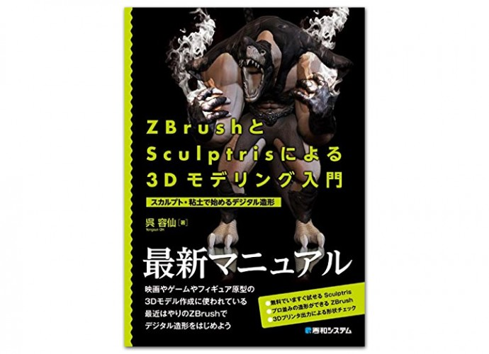 141202_zbrush_sculptris_book