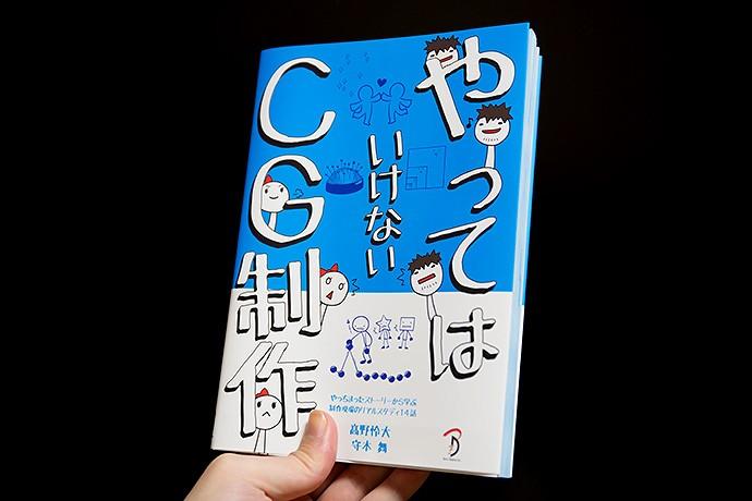 141228_yatteha_ikenai_cgseisaku_00