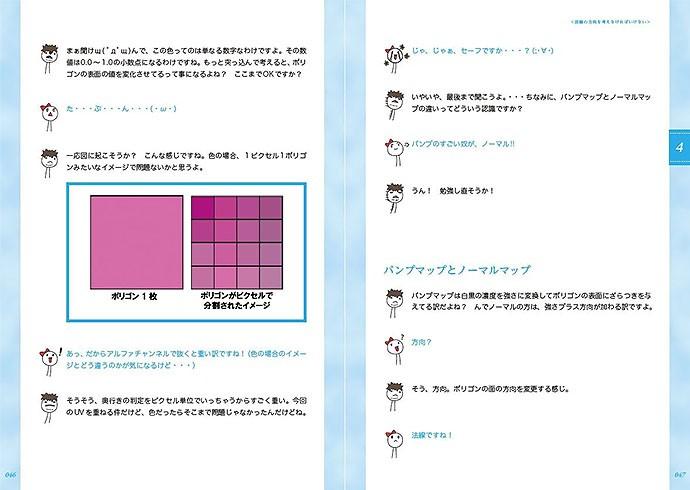 141228_yatteha_ikenai_cgseisaku_02