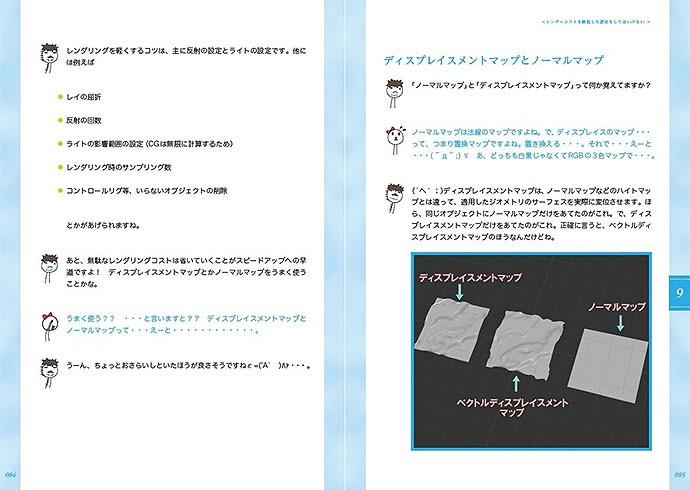 141228_yatteha_ikenai_cgseisaku_05