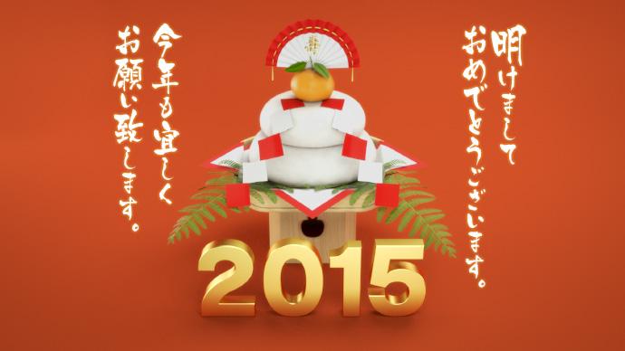 150101_happy-new-year_00