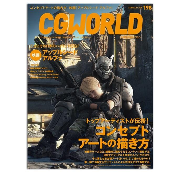 150105_cg-world-vol198_00-690x657