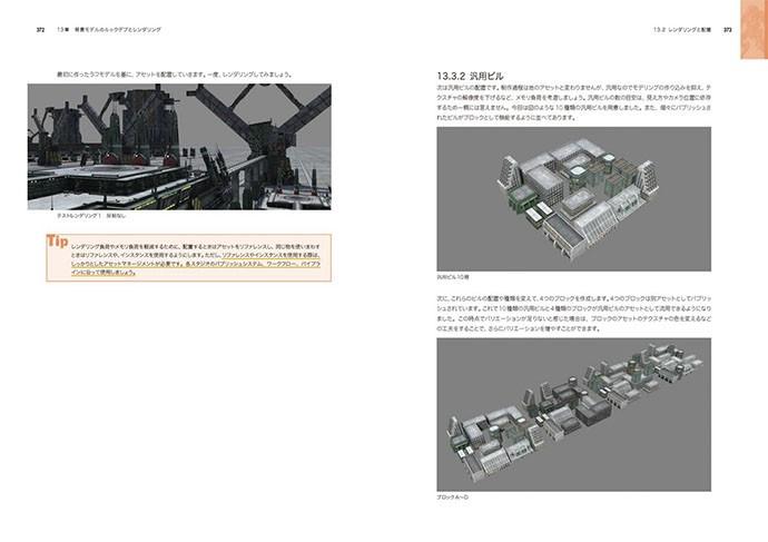150108_kitada_eiji_modeling_book_02