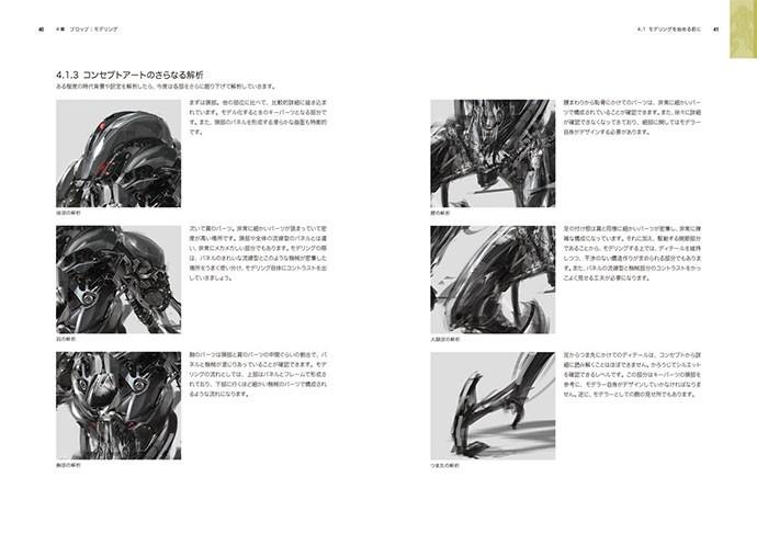 150108_kitada_eiji_modeling_book_05