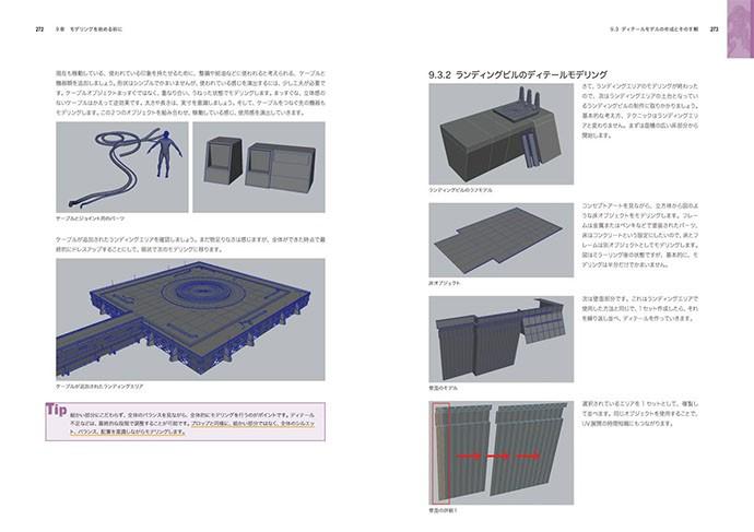 150108_kitada_eiji_modeling_book_06