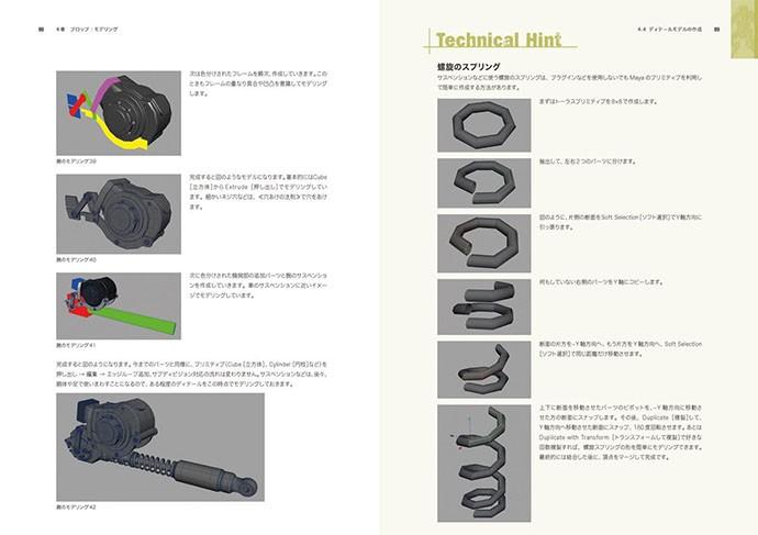 150108_kitada_eiji_modeling_book_10