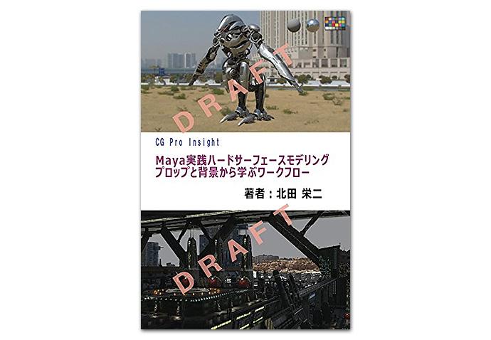150126_kitada_eiji_modeling_book_00