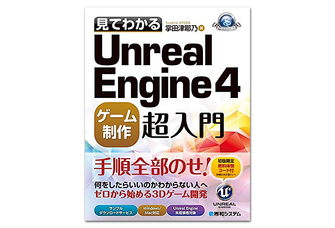 150128_unreal_engine4_book