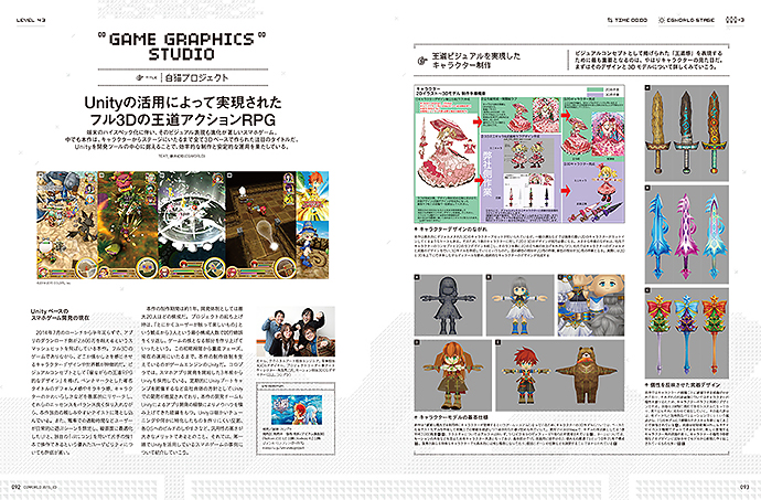 092~097-game graphics.indd