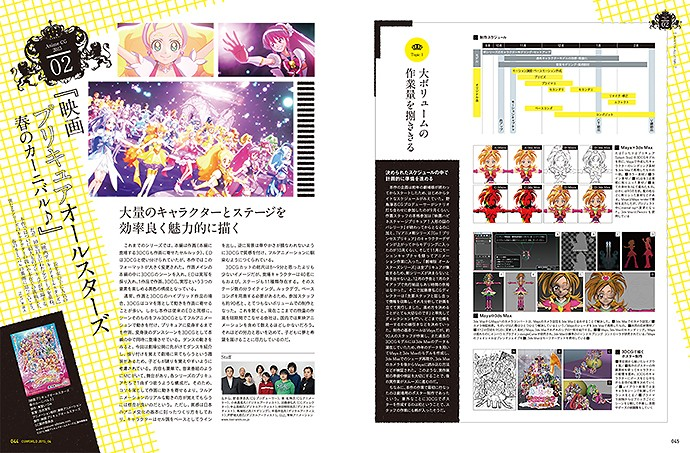 044~049-T1 precure.indd