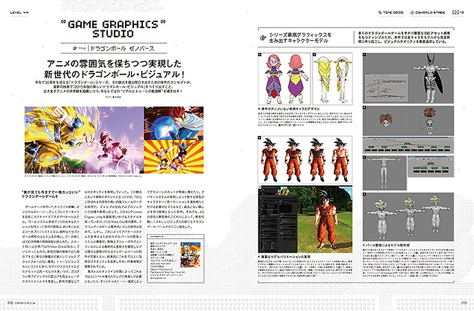 110~115-game graphics.indd