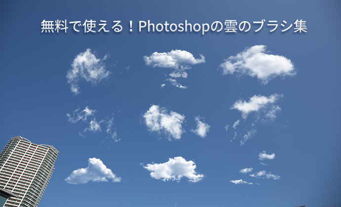 150308_photoshop_cloudbrush_00
