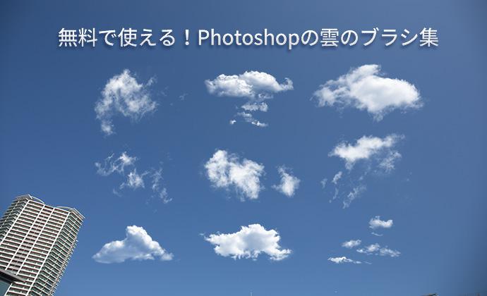 150308_photoshop_cloudbrush_00