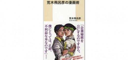150319_arakihirohiko_1