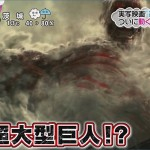 150320_shingeki_01