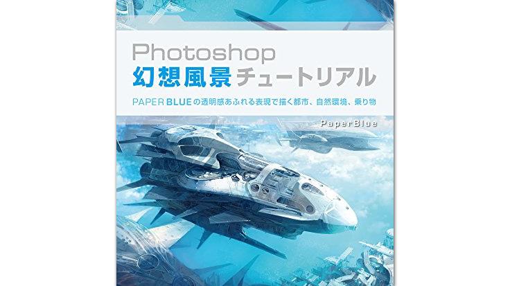 150415_photoshop_book_1