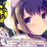 150502_eshi100ninten_01