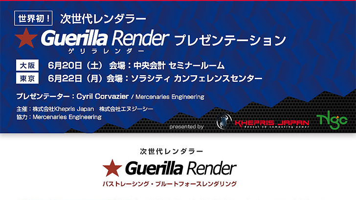 150527_guerilla_render_01