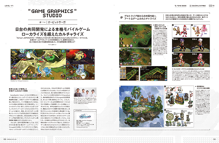 100~103-game graphics.indd