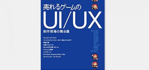 150805_ui_ux_game