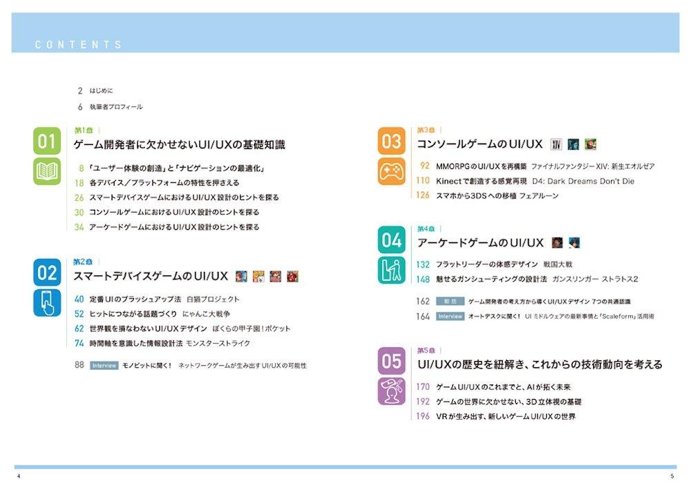 150805_ui_ux_game_1