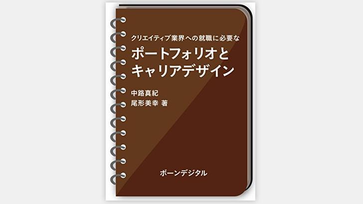 150819_portfolio_book