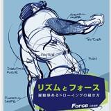 150824_rhythm_and_force_1