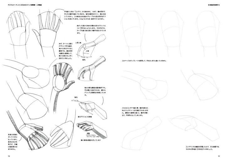 150902_sketch_book_01