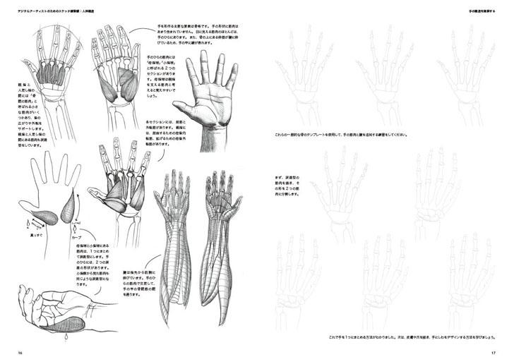 150902_sketch_book_02