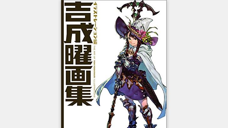 150909_yoshinari_artbook_0