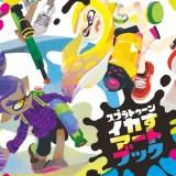 150911_splatoon_art_book_2