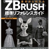 150914_zbrush_book