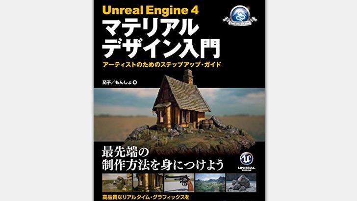 150927_ue4_material_design