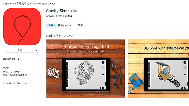 160330_gravity_sketch_ios_2