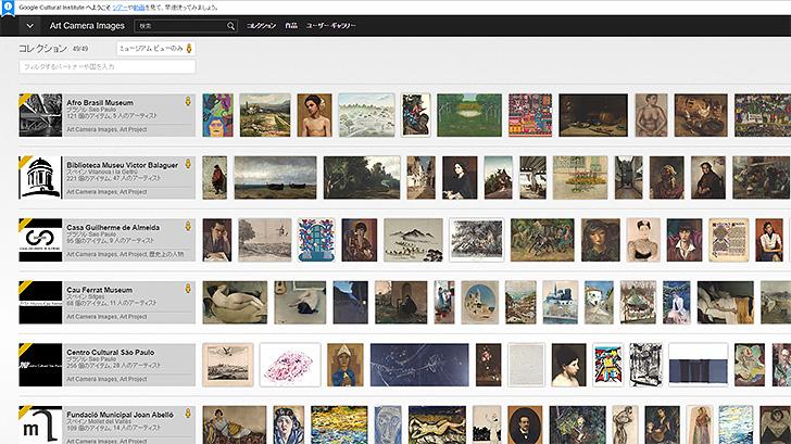 160519_google_art_1