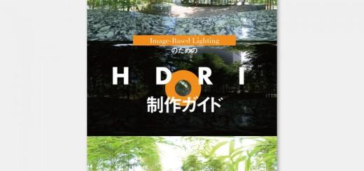 160804_hdri_guide_1